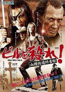 Poster Japones de Kill Bill Vol. 2