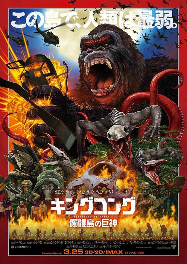 Este cartel de Kong: la Isla Calavera es para cagarse... o casi