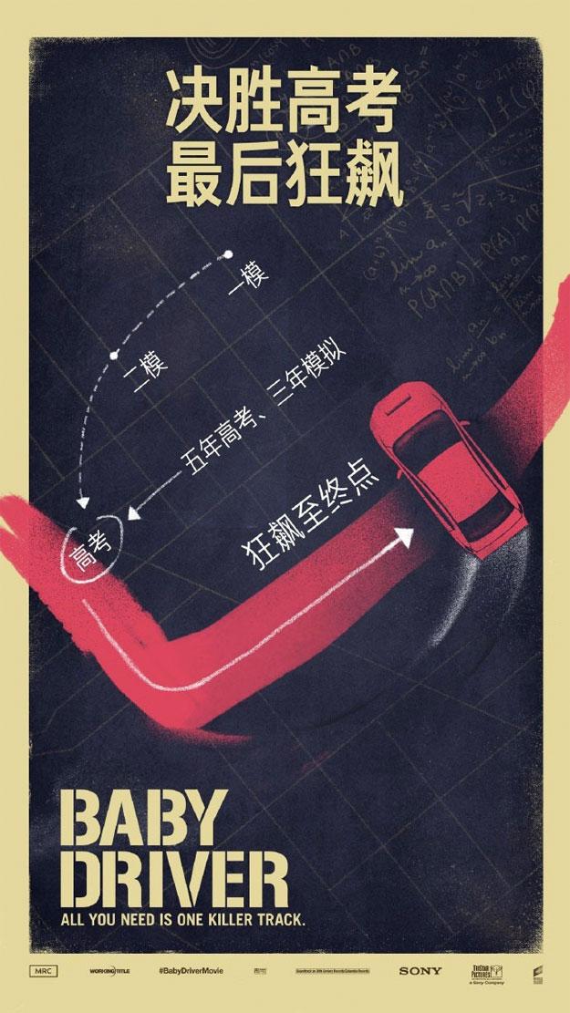 Simpático cartel de Baby Driver para el mercado oriental
