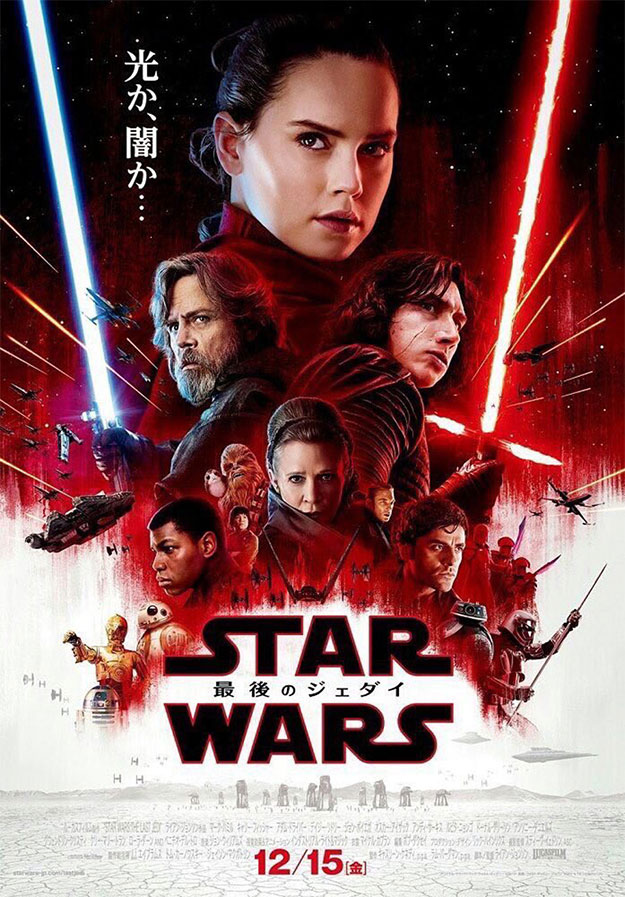 20171031-star-wars-the-last-jedi.jpg