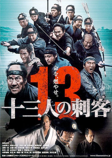 Cartel de Thirdteen Assassins / Jûsan-nin no shikaku