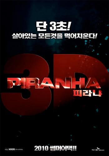 Primer póster internacional de Piranha 3-D