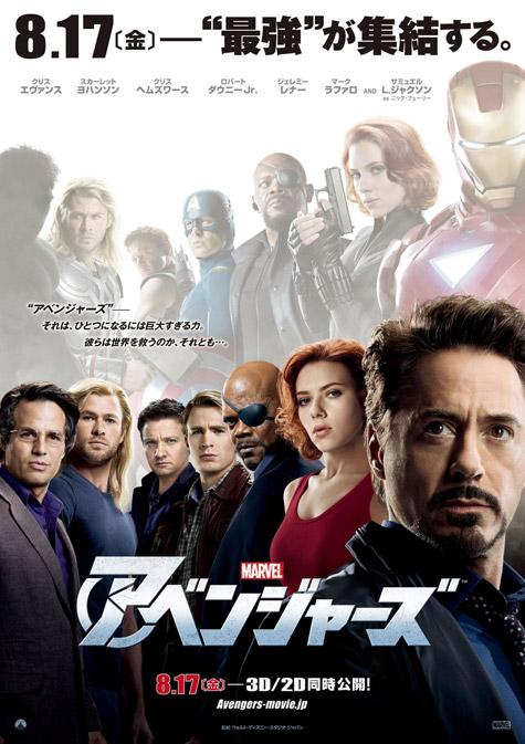 El cartel japonés de Los Vengadores