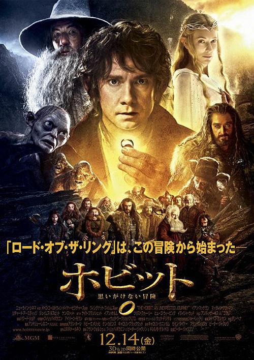 Un nuevo cartel internacional de El Hobbit: Un Viaje Inesperado