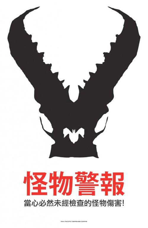 La campaña viral de Pacific Rim nos advierte sobre una amenaza Kaiju!