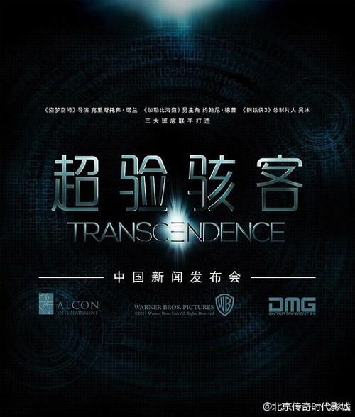 Un teaser póster de Transcendence de Wally Pfister