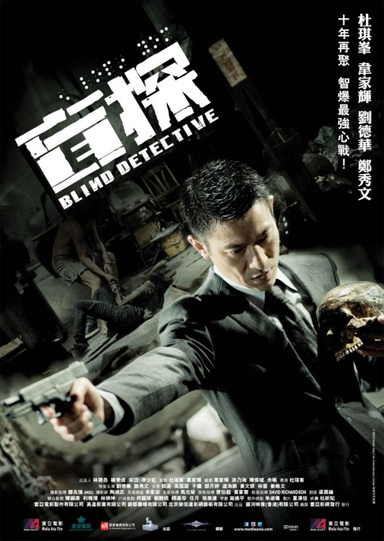 Un cartel de Blind Detective con Andy Lau