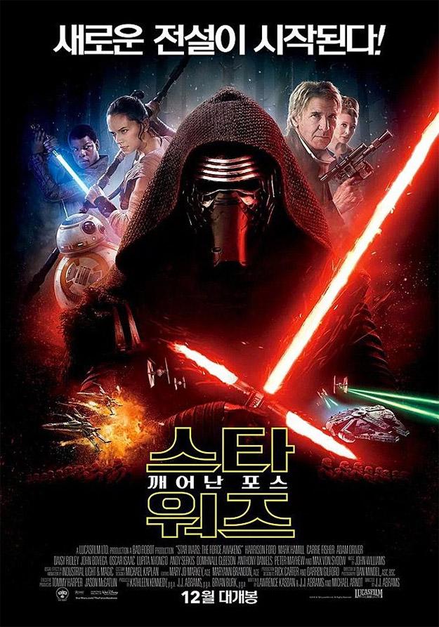 Kylo Ren protagonista del nuevo cartel de Star Wars: El Despertar de la Fuerza