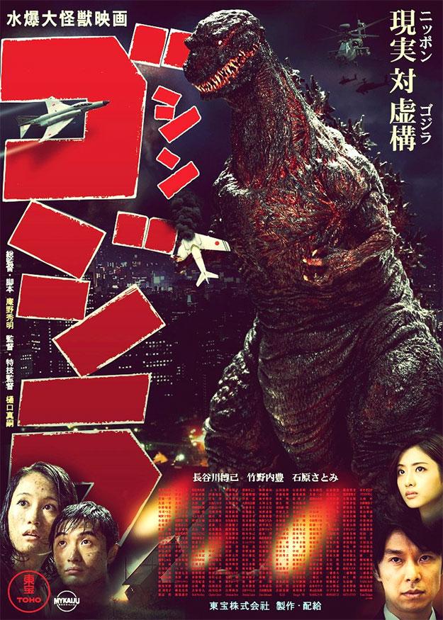 Cartel nipón de Shin Godzilla de Hideaki Anno y Shinji Higuchi