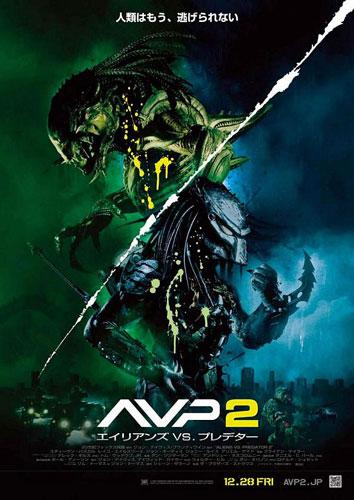 Nuevo cartel japonés para Aliens Vs. Predator Requiem