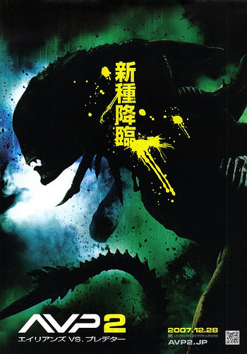 Cartel japonés de Aliens Vs. Predator Requiem