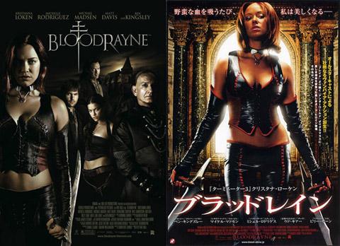 Un par de posters de Bloodrayne