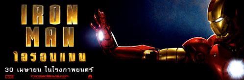 Bannerde Iron Man