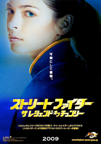 Cartel de Street Fighter: The Legend of Chun-Li